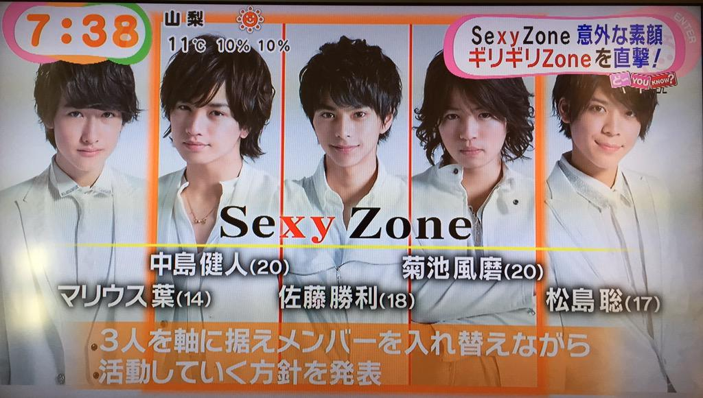 「SexyZone 3人」の画像検索結果