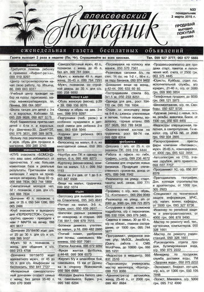 Газета Алло Донецк Знакомство