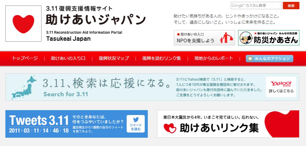 東日本大震災から4年。全国の避難者の数は約22万9千人。 助けあいジャパンでは今年も特別企画ページを立ち上げました。さまざまな支援や復興の情報を見て、自分にできることを見つけてみませんか。http://t.co/QItSoN8HF2 http://t.co/uYiBVWONOd