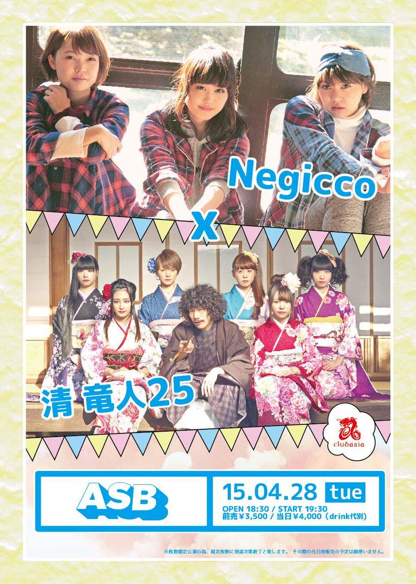 ASB - Negicco × 清 竜人25 -  / 04.28 (Tue) @ clubasia http://t.co/vMV511sUkJ  まさかの初共演!スペシャルツーマンです!チケット残数も僅か!! http://t.co/hRjcxWzf3q