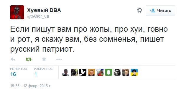Большинством антиукраинских групп в соцсетях управляют из России, Крыма и Донбасса, - СБУ - Цензор.НЕТ 1643