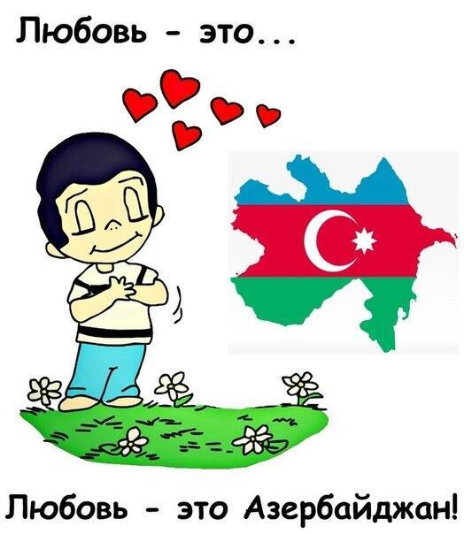 Приколами 2019, азербайджанские картинки с надписями прикольные