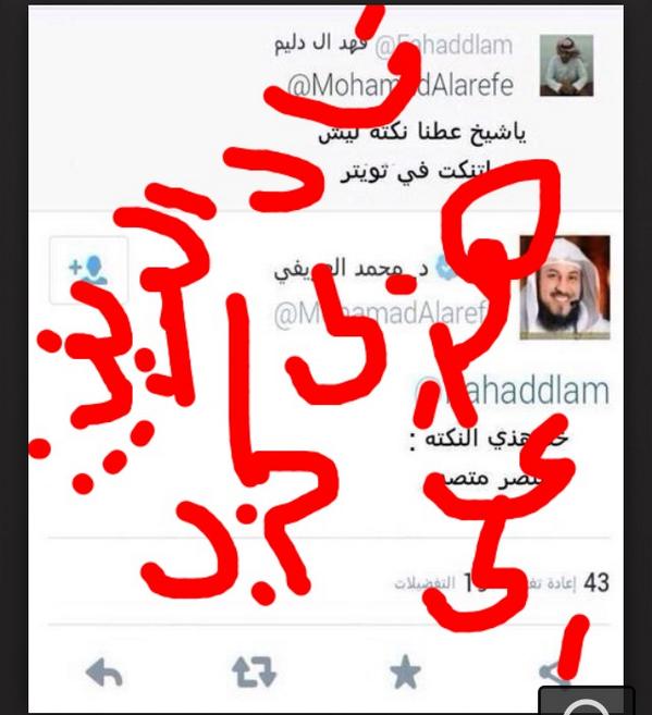 الشيخ محمد العريفي ينفي تغريدة