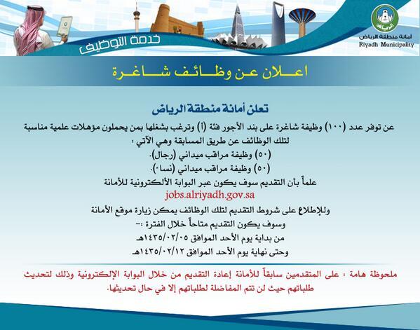 أمانة منطقة الرياض On Twitter إعلان عن بدأ التسجيل بوظائف بأمانة منطقة الرياض وظائف وظائف الرياض Http T Co Dmmwyu4yn6