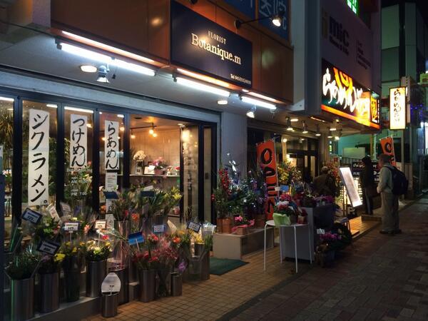 新しいラーメン屋が開店。隣の花屋がなぜか対抗している。しかも古い。