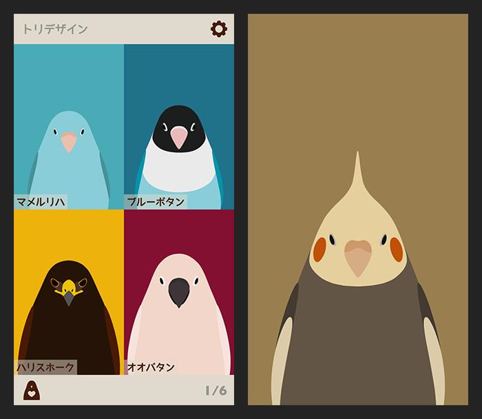 ο χρήστης Birnimal στο Twitter 鳥好きな方のためのiphone