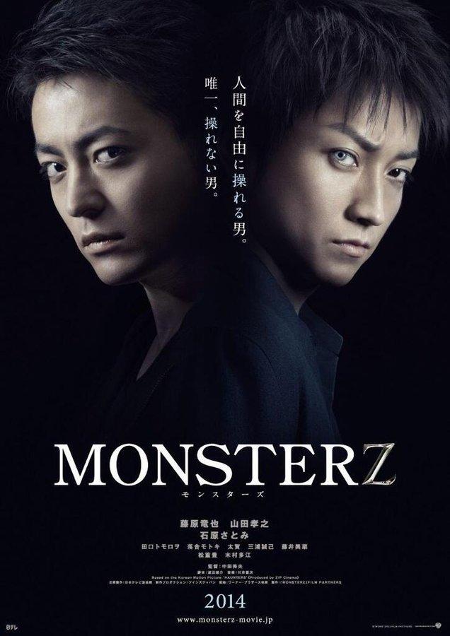 藤原竜也出演映画『MONSTERZ モンスターズ』