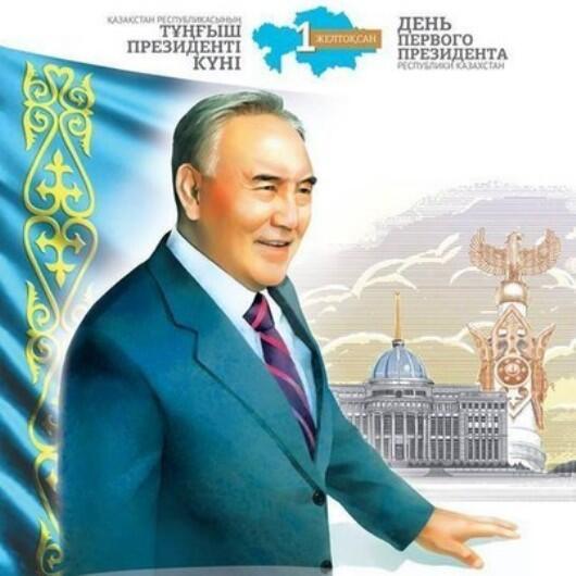 Открытки ко дню президента казахстана