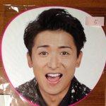 Image for the Tweet beginning: 【拡散希望】 5 大野智ポップコーンうちわ 500円で