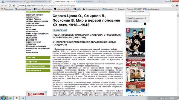 Гдз по истории россии 8 класс рабочая тетрадь данилов косулина часть 1