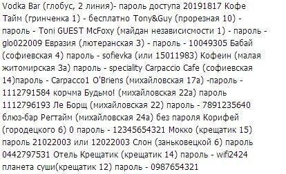 У подарунок мітингувальникам: паролі доступу до Wi-Fi в районі #Євромайдан http://t.co/n5K2L7cx6j
