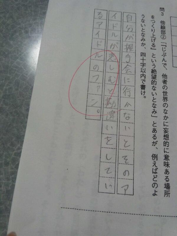 現国の先生に他クラスにまで言いふらされるレベルに絶賛された模範解答。