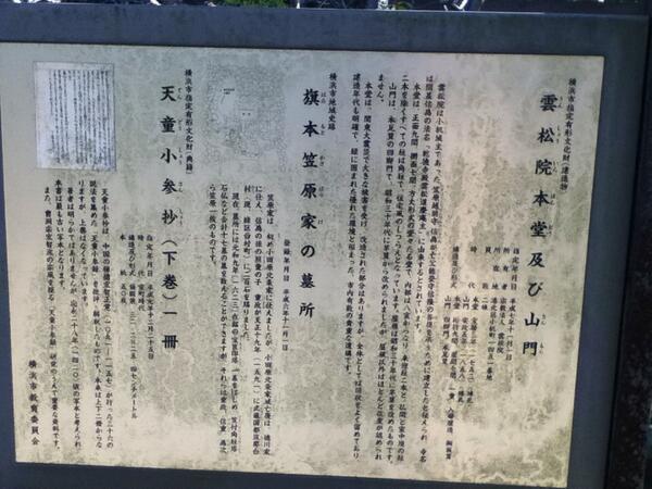"""北条氏綱 on Twitter: """"笠原信為..."""