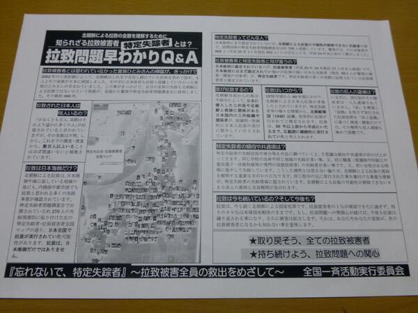 拉致問題は知っていても、特定失踪者問題を知らない人は多い。日本政府が作るパンフだけでは、北朝鮮による拉致事件の一部しか理解できない。そこで、拉致の全体像を理解してもらうため全国一斉活動実行委員会で「拉致問題早わかりQ&A」のチラシ作成 http://t.co/zljWgI5lOD