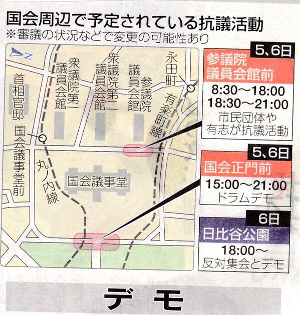 表現の自由のためにも国会へ!! RT @zeronomikuma: 今日、秘密保護法案が委員会採決されそうなんだって。 東京新聞さんが抗議行動のわかりやすい地図をのせていたので、のせます。 一日中やってるくまー。 http://t.co/UPnVQFH87q