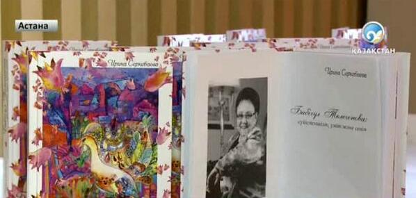 #Бибігүл #Төлегенова туралы #кітап шықты | #Қазақстан http://kaztrk.kz/kaz/news/culture/Bibigul_Tolegenova_turali_kitap_shikti_id1386252404.html#go…