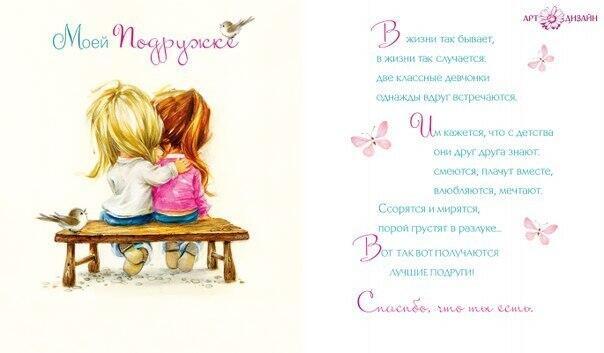 Гифка, открытки с днем рождения подруге детства которая далеко