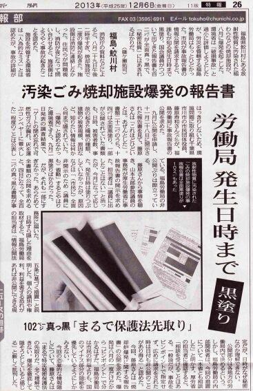 #福島 #fukushima RT @ykabasawa: これは酷い。秘密保護ではなく、不都合な情報隠しではないか。  福島・鮫川村 汚染ごみ焼却施設爆発の報告書 労働局 発生日時まで102ページ黒塗り (東京新聞12/6) http://t.co/PrV5AGrtxO
