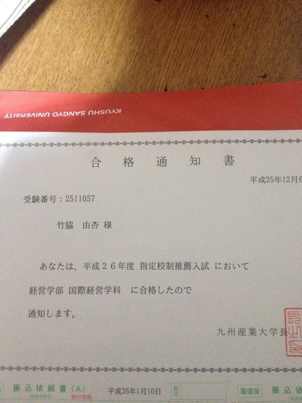 発表 大学 九州 産業 合格