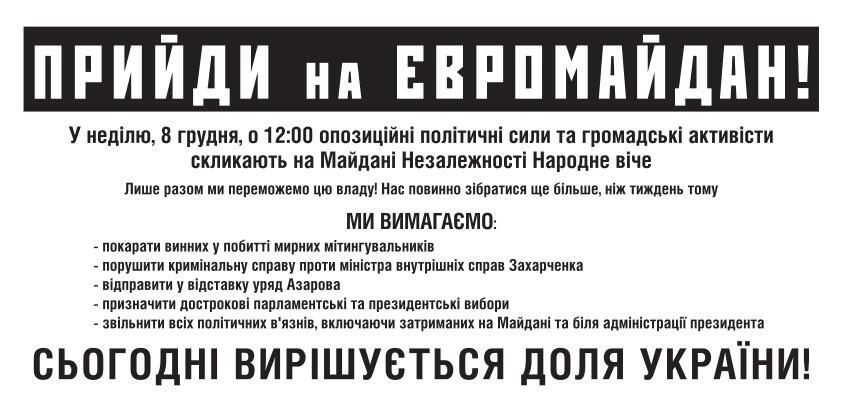 """""""Регионалы"""" увидели позитив в акциях протеста: Майдан треснул. Люди расходятся - Цензор.НЕТ 667"""