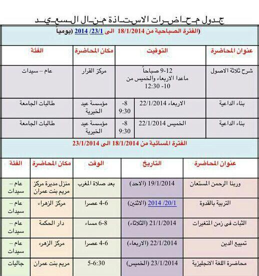 جدول محاضرات الأستاذة منال السعيد
