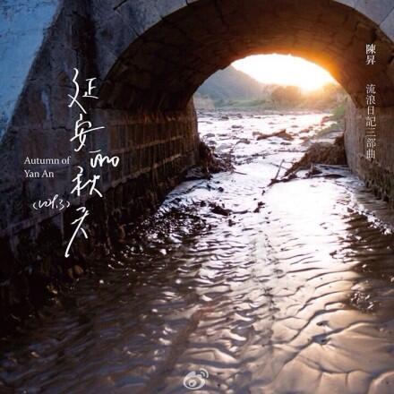 陈升新专辑《延安的秋天》将在12月28日发行,里面收录了我和艾未未@aiww  周云蓬合唱的新歌,你们就负责期待吧,哈哈。 http://t.co/U4umg4KiNy