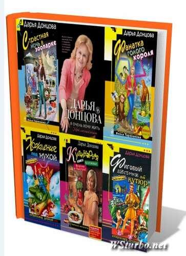 Сборник книг дарьи донцовой скачать