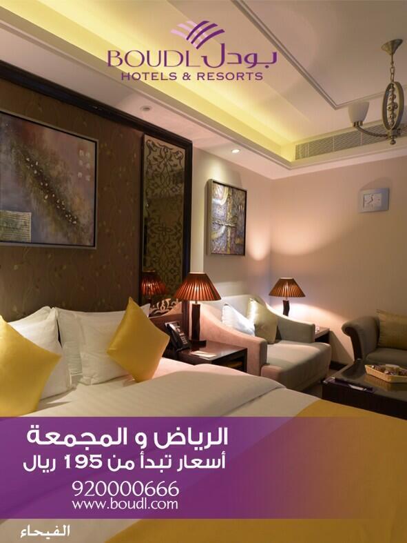 Boudl Apart Hotel Saudi Arabia