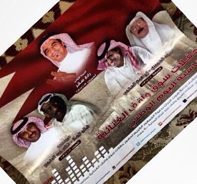 خالد الرحمن واقف BbYVBznIMAAXmGJ.jpg: