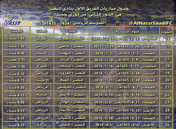 نادي النصر السعودي On Twitter جدول مباريات النصر في الدور الثاني من دوري عبداللطيف جميل Nfc Http T Co 3taoynx9lb