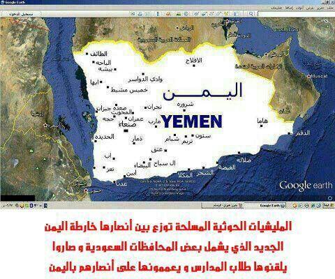 زايد بن فايد En Twitter خريطة الدولة الحوثية اليمن كاملا مع جزء كبير من السعودية و عمان دماج صعدة حزب الحق الشيعي حزب الاصلاح Http T Co Qsdd9vzqkq