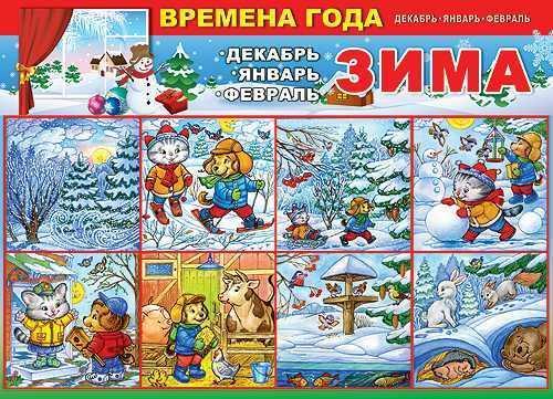 Приметы зимы картинки для детей нарисованные