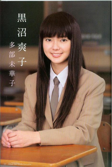 "JapaneseDorama&Movie on Twitter: ""Sawako sendiri ..."