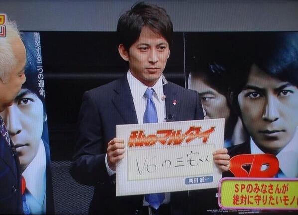 さて。ここで、SPの岡田准一さん(2010年)を振り返ってみましょう。
