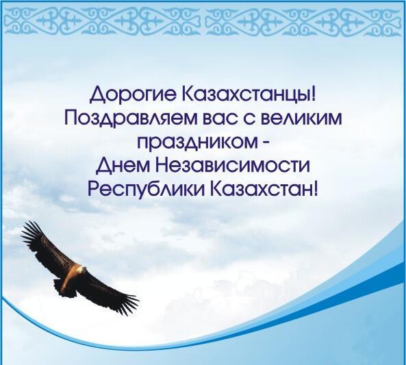 Отправить почтой, открытки с поздравлением дня независимости