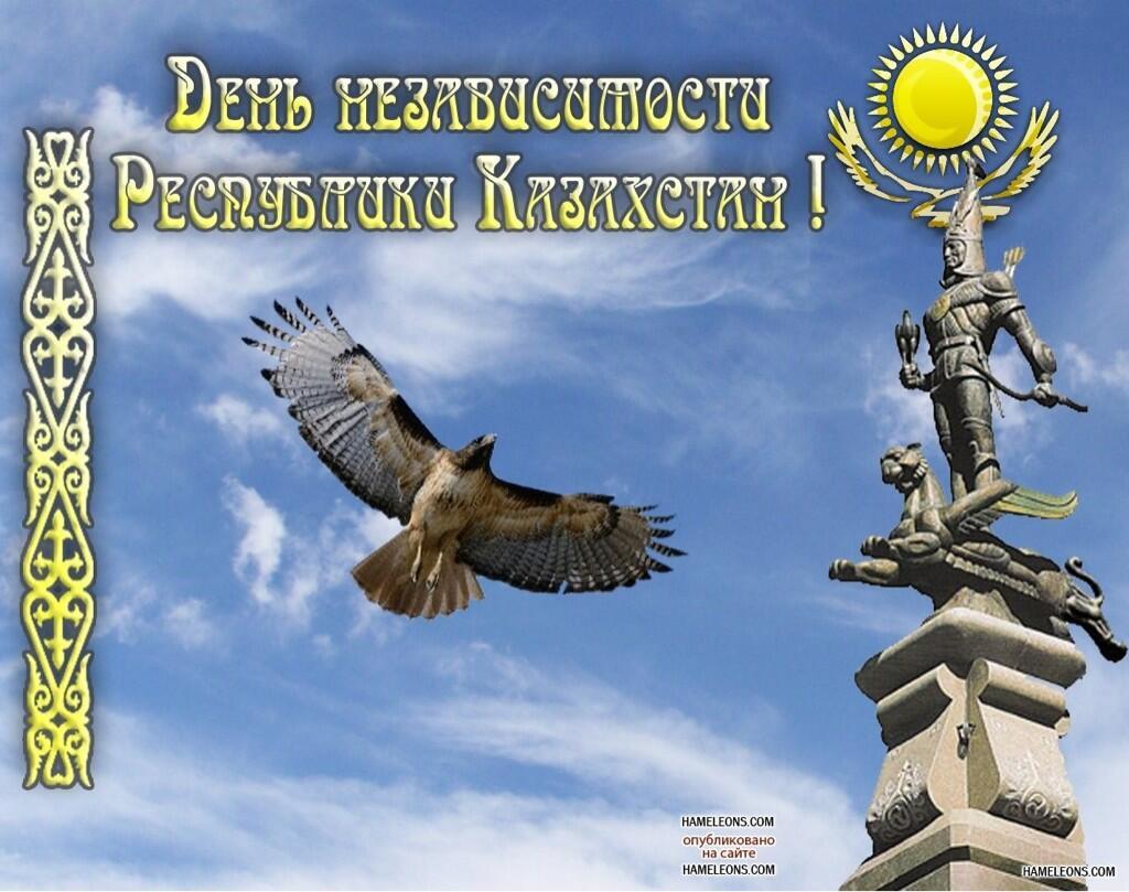 Поздравление с днем независимости казахстана открытка