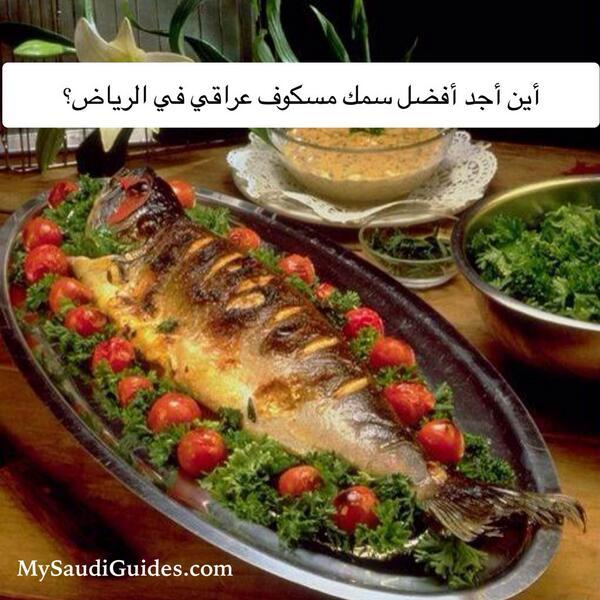 دليل المطاعم Saudiguides On Twitter Riyadhguide الرياض سمك مسكوف مطاعم غرد بصورة Fish Riyadh Food اكل Http T Co Uq4vnnfw14