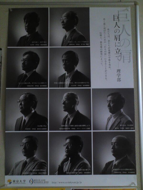 理学部学科長ポスターもあった!壮観 http://t.co/LDFhQONA9t