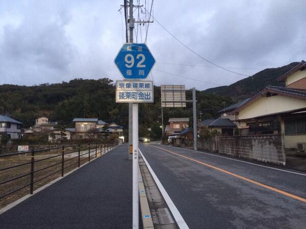 "篠栗bot on Twitter: ""【福岡県..."