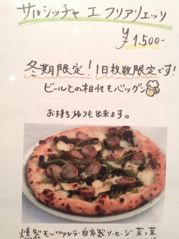 今年もこの季節がやってきました(^o^)  「サルシッチャ エ フリアリエッリ」 当店スタッフが腸詰した自家製サルシッチャのピッツァです!(¥1500) ぜひお試しください!  0422-26-5024 ピッツェリアGG吉祥寺 http://t.co/NfFPjwa6ik