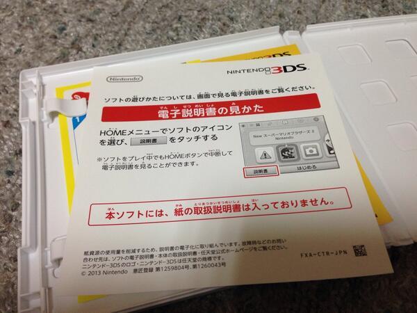 とうとう任天堂のゲームも紙マニュアル廃止の波が… http://t.co/CyGFxzzXsC
