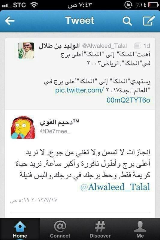 #لن_أنسى_في2013  أقوى قصف لجبهة الوليد بن طلال http://t.co/Z7lo89UH6H
