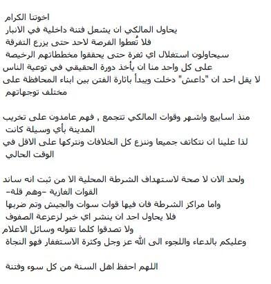 الثورة_العراقية - صفحة 2 Bc5RcSrIIAEDoor
