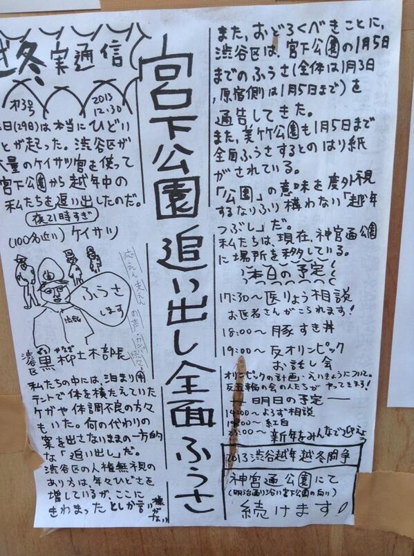 """টুইটারে rin_earth: """"渋谷でこんな酷い事が行われたのか ..."""