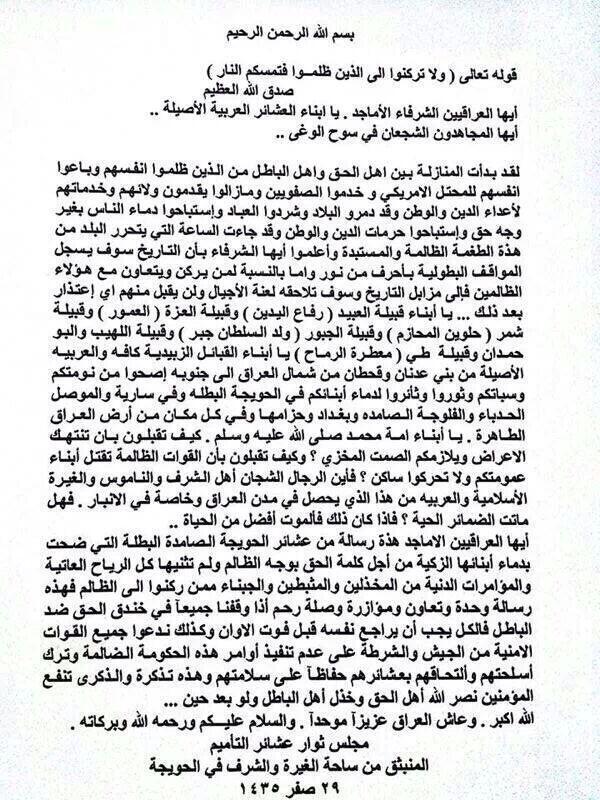 الثورة_العراقية - صفحة 2 Bc911flIcAAY4a9