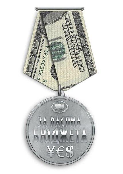 Демотиваторы про награды