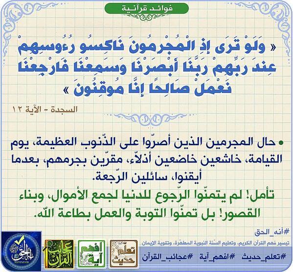 """خواطر قرآنية وقفات تدبرية (12-13) """" سورة السجدة"""" أيمن الشعبان"""