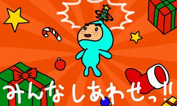 【電波人間のクリスマス:35】 リチャリチャ さんのイラスト
