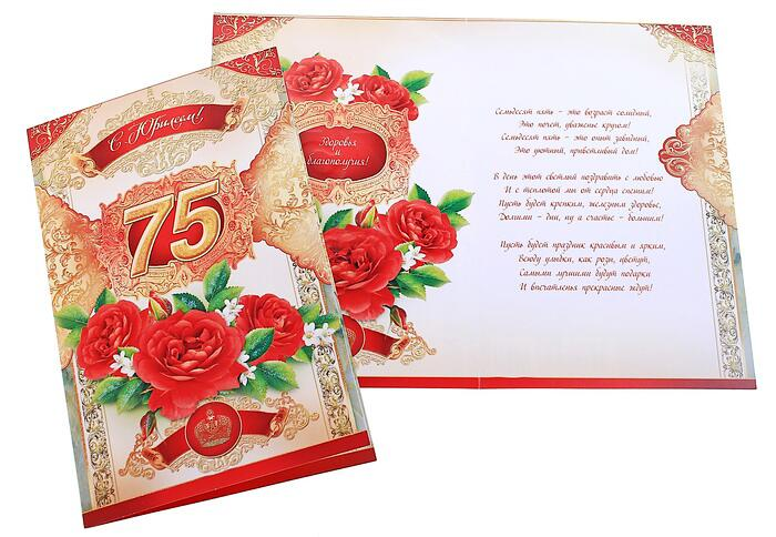 Днем, красивые открытки с юбилеем 75 лет женщине