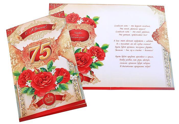 Картинки, рамки открытки 75 лет